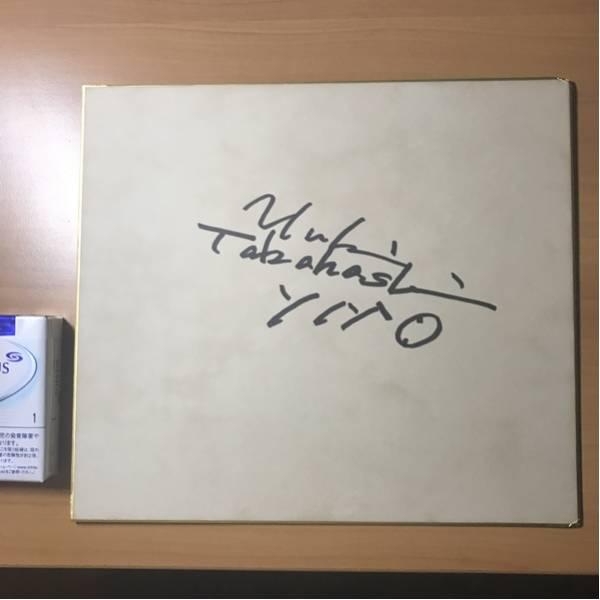 高橋幸宏直筆サイン色紙