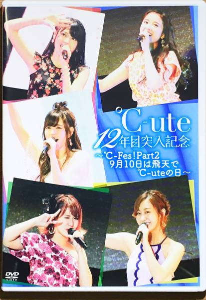[DVD]℃-ute12年目突入記念 ℃-Fes!Part2 9月10日は飛天で℃-uteの日 ライブグッズの画像