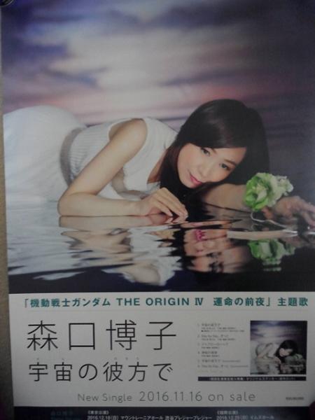 森口博子「機動戦士ガンダムTHE ORIGIN 4運命の前夜」ポスター