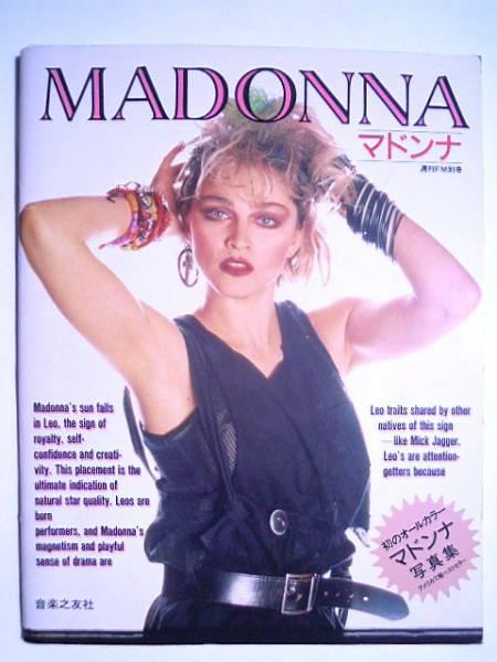 マドンナ写真集 MADONNA 週刊FM別冊'85 オールカラー初の写真集 ライブグッズの画像
