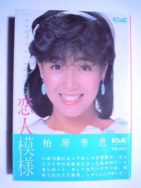 柏原芳恵 恋人模様LOVELY EIGHTEEN(帯付き)ボムBOMB!アイドルブックス'83アイドル巨乳水着,楽譜掲載,自筆エッセイ,中島みゆき コンサートグッズの画像