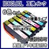 送料無料 6色 エプソンIC6CL80L IC80L 増量 互換インク