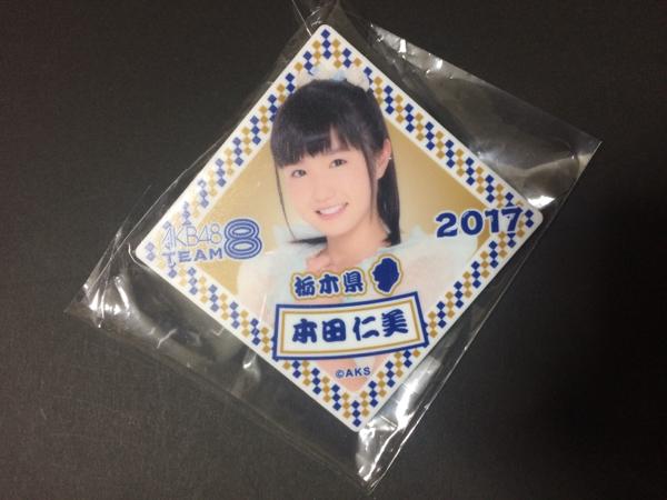 AKB48 本田仁美 2017 福袋 アクリルバッジ チーム8 ライブ・総選挙グッズの画像