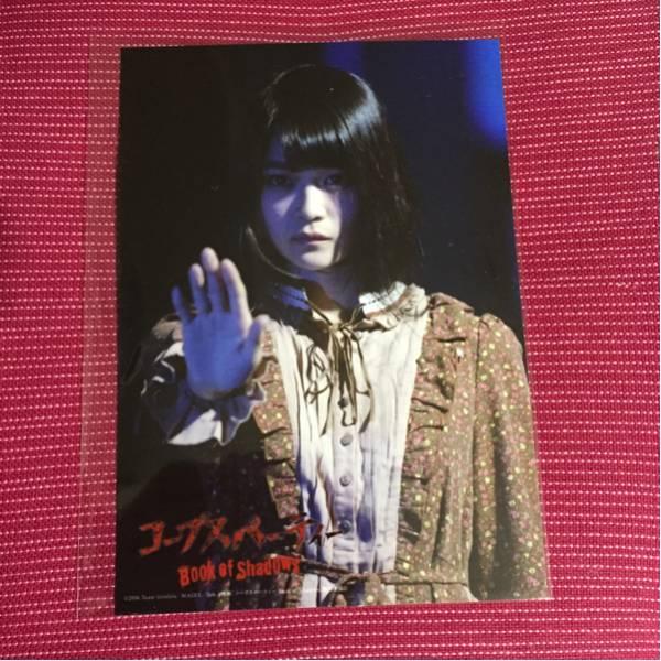 欅坂46 石森虹花 コープスパーティーDVD特典 生写真