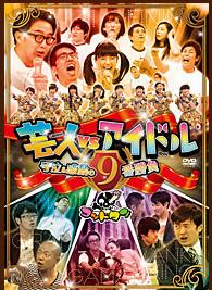 DVD ゴッドタン 傑作選 最新作 恵比寿中学出演 美品