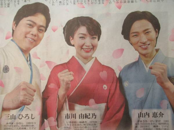 ◆読売新聞広告◆2017/1/1【山内恵介 市川由紀乃 三山ひろし 】
