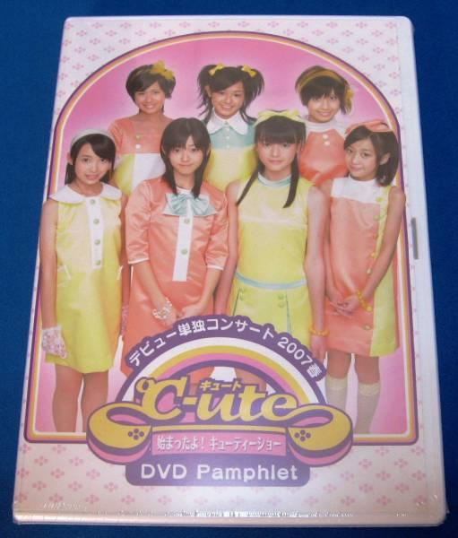 ℃-ute 始まったよ!キューティーショー DVD 新品 ライブグッズの画像