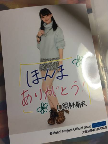ハロショ大阪店限定写真2種2枚アンジュルム上國料萌衣2017年1月発売