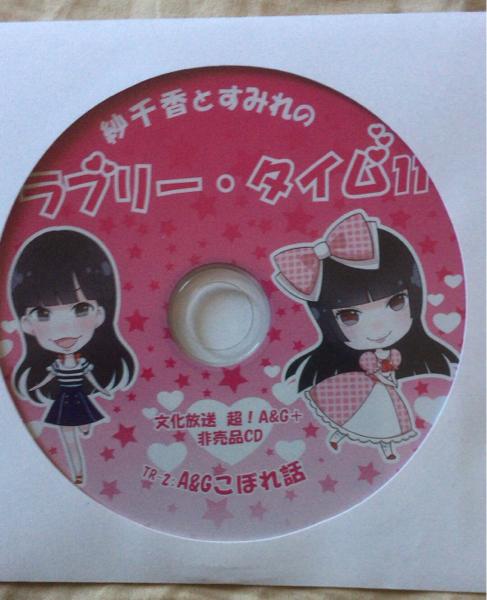 c91 紗千香とすみれのラブリータイム11 未開封 文化放送