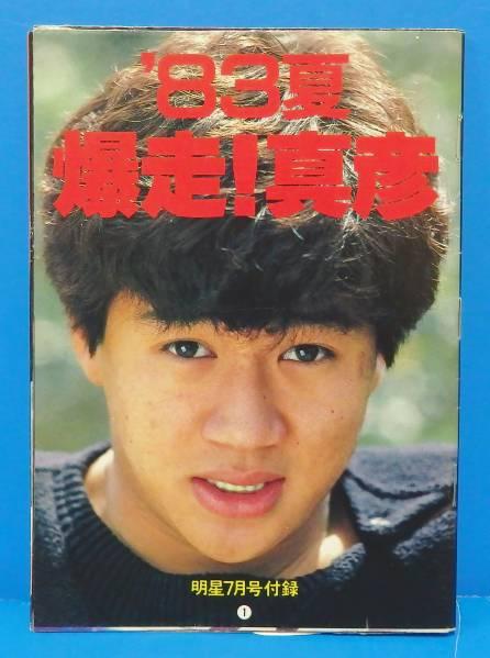 「'83夏 爆走!真彦」明星1983年付録 近藤真彦/たのきんトリオ