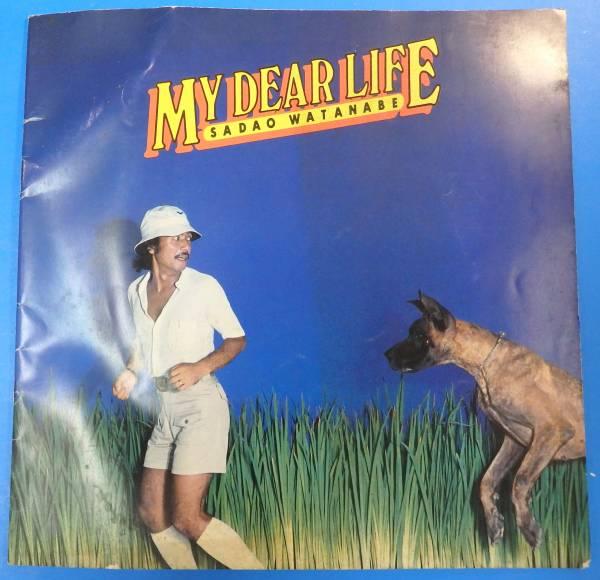 【パンフレット】「MY DEAR LIFE:渡辺貞夫」 リー・リトナー/石岡瑛子/ナベサダ 1977年頃