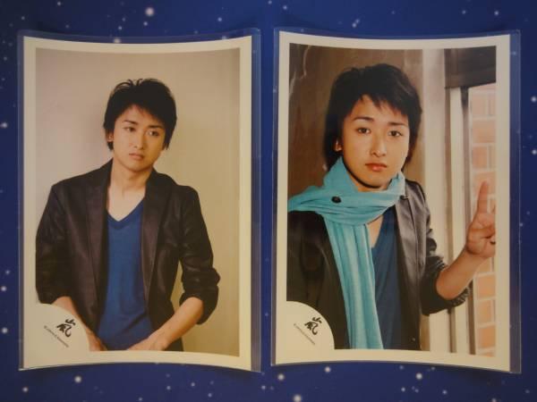 ◆嵐 大野智 ◆公式写真 A