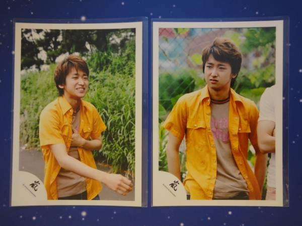 ◆嵐 大野智 ◆公式写真 B