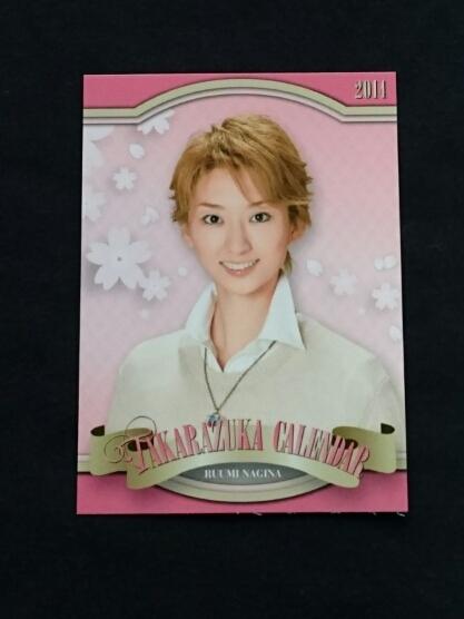 2014年宝塚卓上カレンダーノベルティカード非売品 凪七瑠海