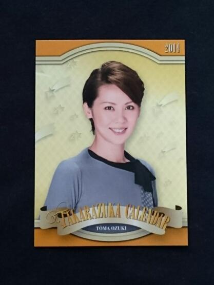 2014年宝塚卓上カレンダーノベルティカード非売品 緒月遠麻