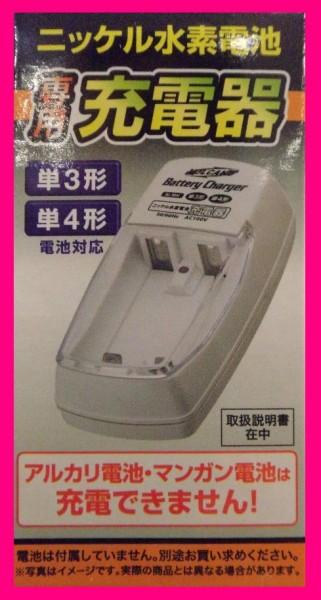 【充電器】★充電池用 充電器(単3・単4用) ◆ ニッケル 水素 電池 充電池★充電池 電池 バッテリー 充電池用 _画像1