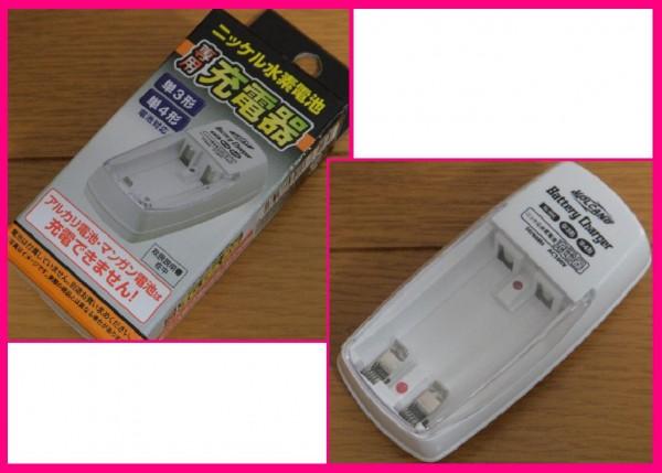 【充電器:1個】◆ 充電池用 充電器(単3・単4用) ◆ ニッケル 水素 電池 充電池_画像2