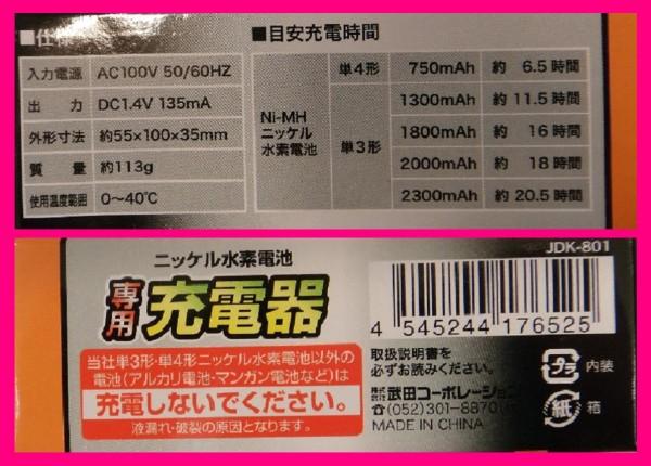 【充電器:1個】◆ 充電池用 充電器(単3・単4用) ◆ ニッケル 水素 電池 充電池_画像3
