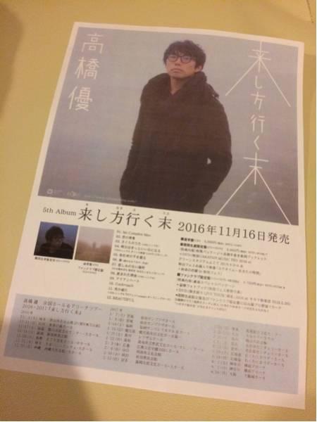 高橋優 来し方行く末 アルバム 2016-2017ツア- チラシ フライヤー