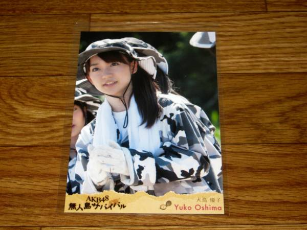 [5点以上で送料無料] 週刊AKB 大島優子 無人島サバイバル DVD特典 生写真