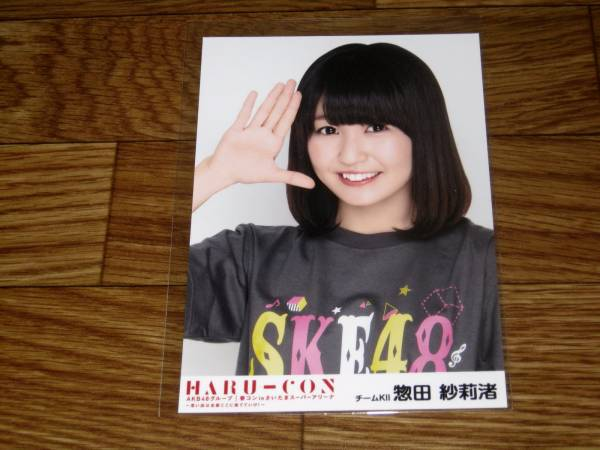 AKB48グループ 春コン in さいたまスーパーアリーナ 惣田紗莉渚 DVD特典 生写真