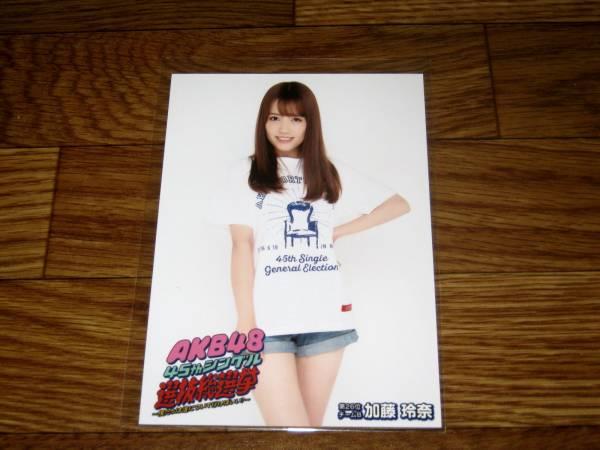 AKB48 45thシングル 選抜総選挙~僕たちは誰について行けばいい?~ 加藤玲奈 膝上 DVD特典 生写真