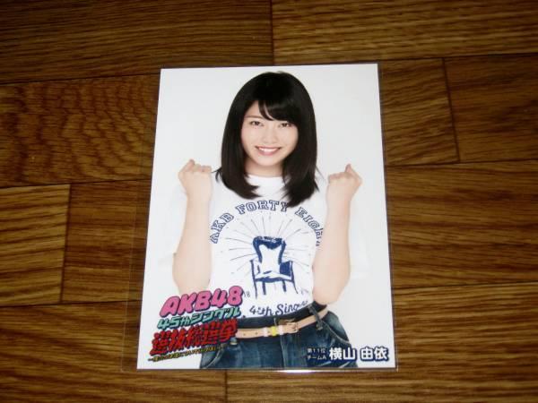 AKB48 45thシングル 選抜総選挙~僕たちは誰について行けばいい?~ 横山由依 上半身 DVD特典 生写真