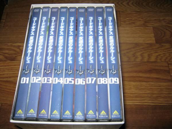 [DVD] コードギアス反逆のルルーシュ 全9巻 BOX付き グッズの画像