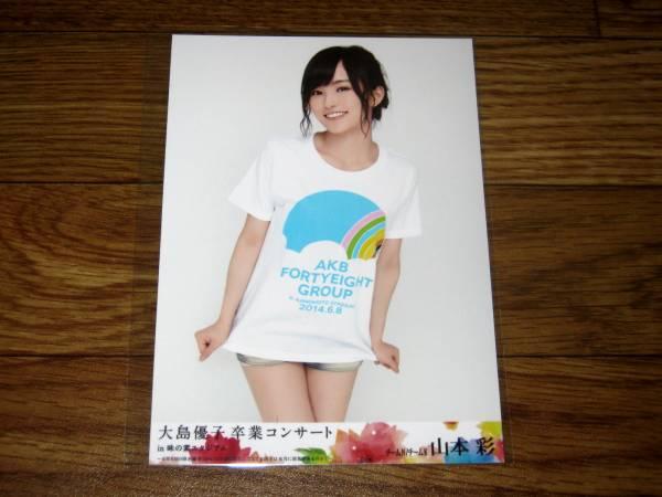 大島優子 卒業コンサート 山本彩 膝上 DVD特典 生写真