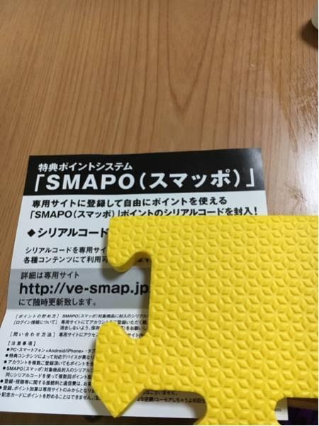 SMAPO シリアルナンバー 1枚