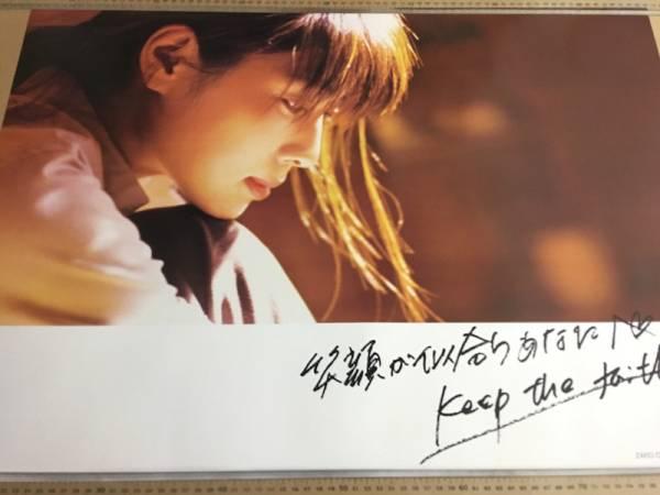 非売品 坂井泉水 ZARDポスター ファンクラブ限定 15th 希少 B2