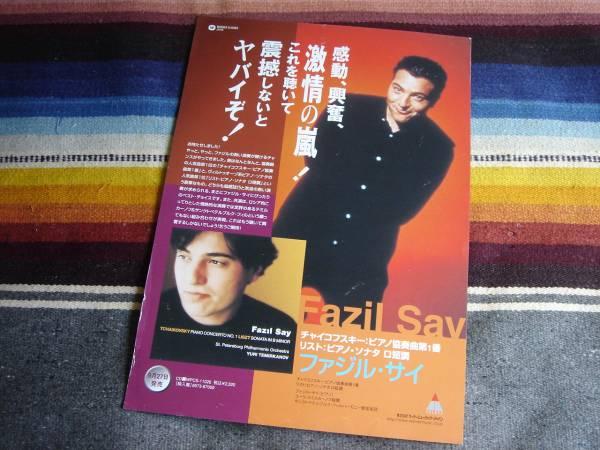 Fazil sayファジル サイ★チラシ/チャイコフスキーピアノ