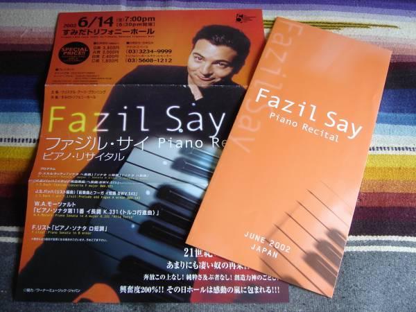 Fazil Sayファジル サイ★リサイタル パンフレット/2002
