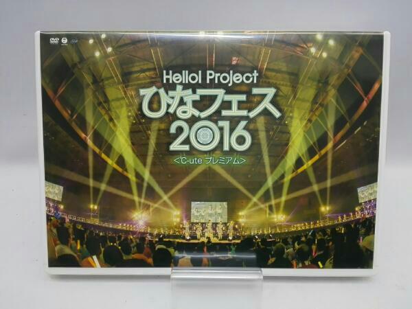 Hello! Project ひなフェス 2016 <℃-ute プレミアム > ライブグッズの画像