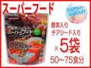 [税込]5袋セット■チアシード入り マルマン 8種類のスーパ