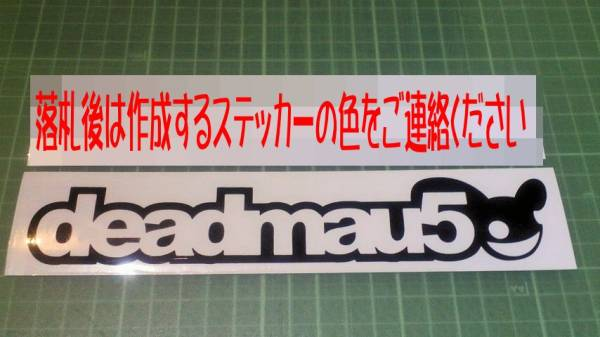 ★ステッカー★deadmau5 デッドマウス         kawastk