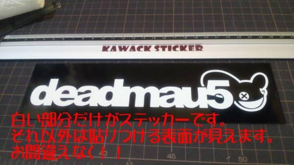 ★ステッカー★deadmau5 デッドマウス(NEW TYPE)         kawastk