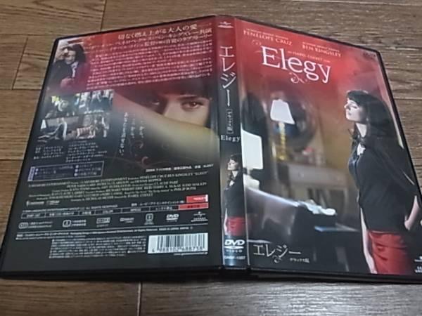 DVD■『エレジー』 ペネロペ・クルス&ベン・キングズレー 【廃盤】! グッズの画像