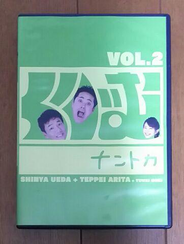 くりぃむナントカVol.2 [DVD]  上田晋也, 有田哲平  正規品_画像1