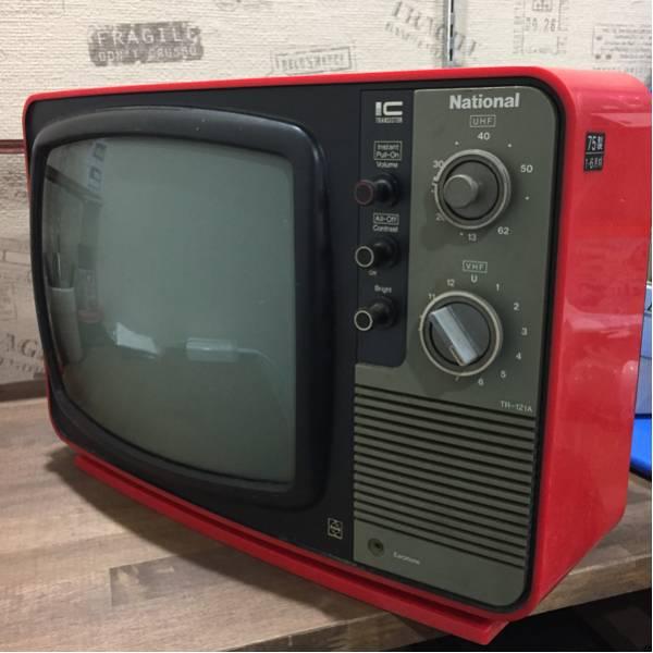 昭和レトロ/ナショナル/テレビ/75年製/美品