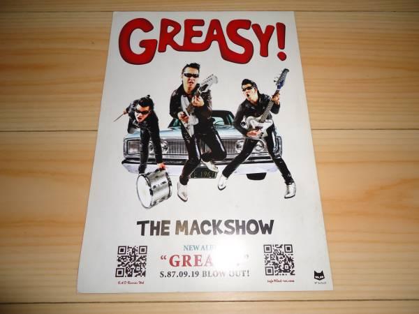 マックショウ ☆GREASY!☆ ミニポスター