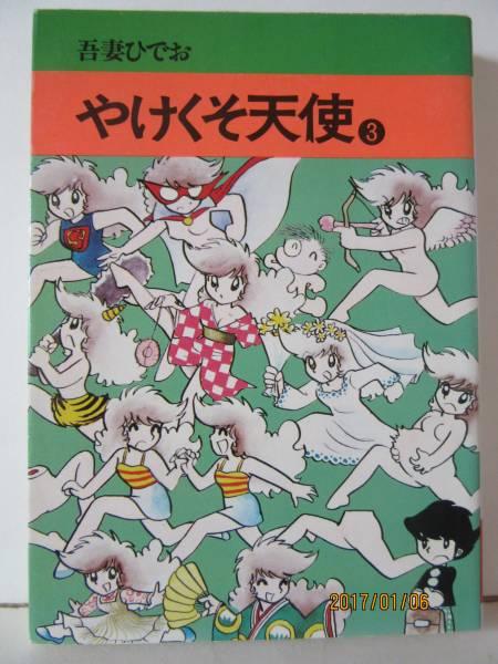 吾妻ひでお 『やけくそ天使 ③』 秋田漫画文庫 /【Buyee