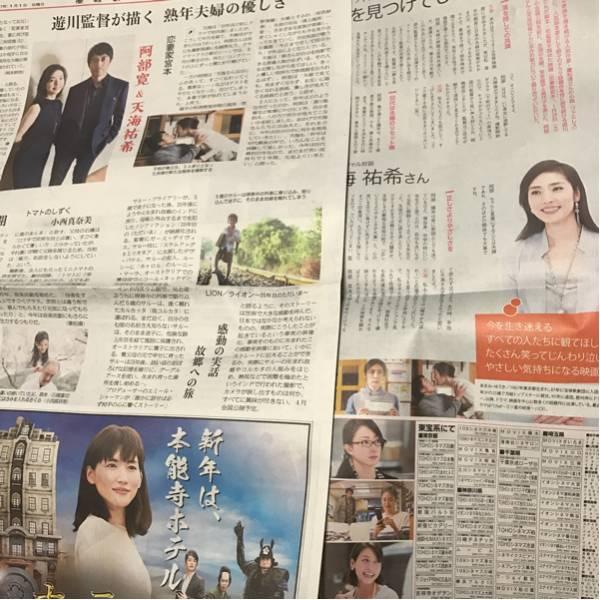 天海祐希 阿部寛 1/1新聞 2紙 送料込