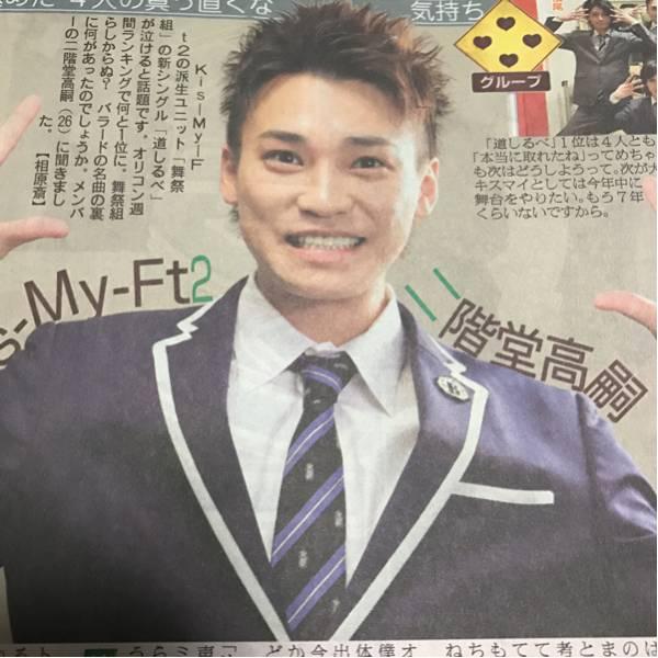 二階堂高嗣 サタジャニ 1/21スポーツ新聞 送料込