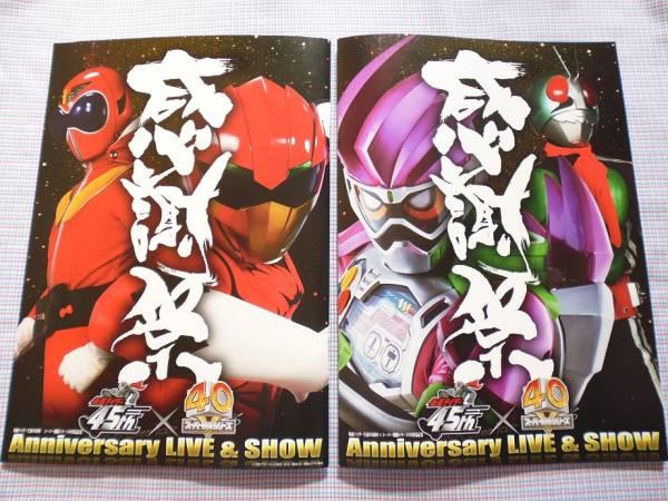 45×40 感謝祭 Anniversary LIVE & SHOW パンフレット フライヤー付 仮面ライダー生誕45周年×スーパー戦隊シリーズ40作品記念