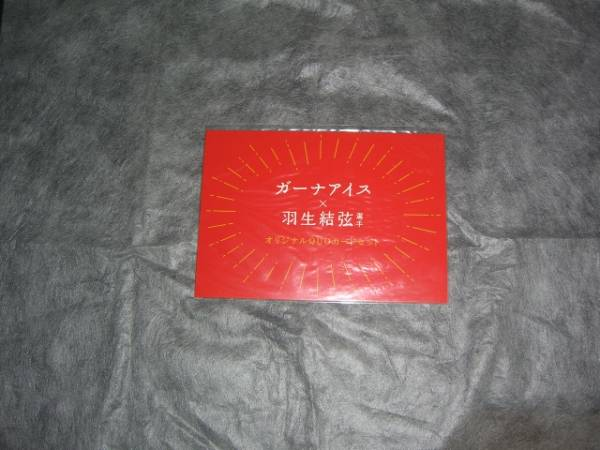 ★懸賞当選品 羽生結弦クオカード500円×3枚セット 新品未開封 グッズの画像