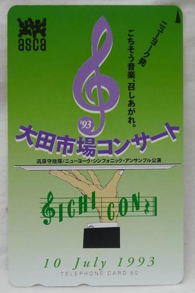 【テレカ】大田市場コンサート 高原守指揮 50度▽NO-J1572