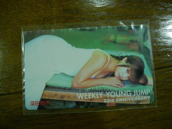 【T】テレカ 深田恭子 週刊ヤングジャンプ  グッズの画像