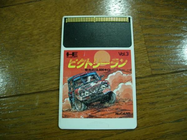 【Q】PCエンジン HuCARD ビクトリーラン Vol.3_画像1