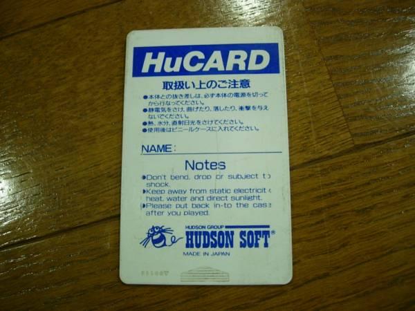 【Q】PCエンジン HuCARD ビクトリーラン Vol.3_画像2